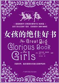 女孩的绝佳好书