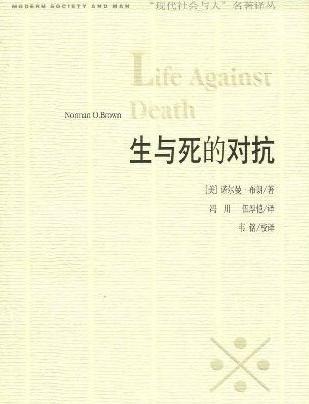 生与死的对抗