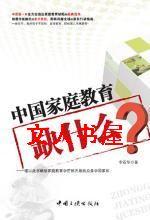 中国家庭教育缺什么