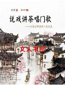 说戏讲茶唱门歌:江南旧事里的小民风流