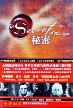 全球畅销的神奇励志书:秘密