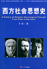 西方社会思想史封面