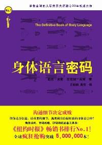 身体语言密码
