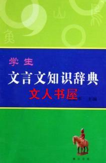 学生文言文知识辞典封面