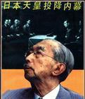 日本天皇投降内幕