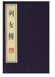 列女传[汉]刘向