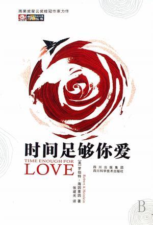 time enough for love-时间足够你爱(英文版)