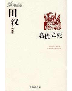田汉代表作(中国现代文学百家系列)