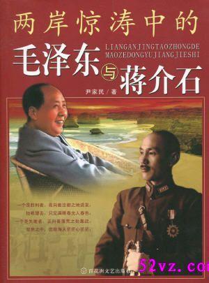 两岸惊涛中的毛泽东与蒋介石  作者:[中]尹家民