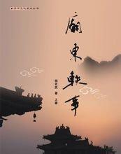 庙东轶事 作者:垂钓老人