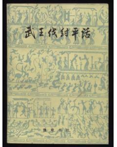 武王伐纣书封面