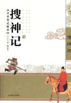 搜神记(白话版)封面