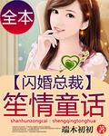 闪婚总裁:笙情童话封面