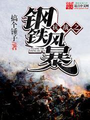抗战之钢铁风暴 小说作者: 搞个锤子