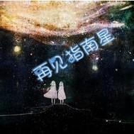 再见指南星