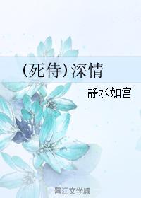 (死侍同人)(死侍)深情