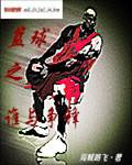 篮球之谁与争锋