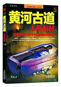 黄河古道��:人形棺材