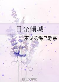 (韩娱同人)日光倾城
