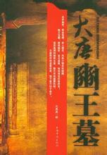 大唐豳王墓