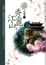 秀丽江山(全书四卷)