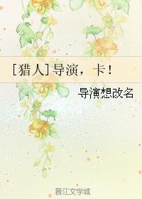 (猎人同人)[猎人]导演,卡!