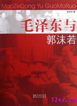 毛泽东与郭沫若  作者:[中]张洁宇