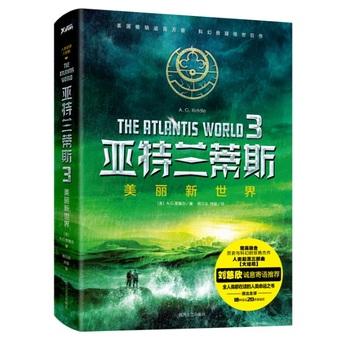 亚特兰蒂斯3:美丽新世界