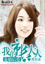 先婚后爱:我的市长大人(完结+嫣然番外)