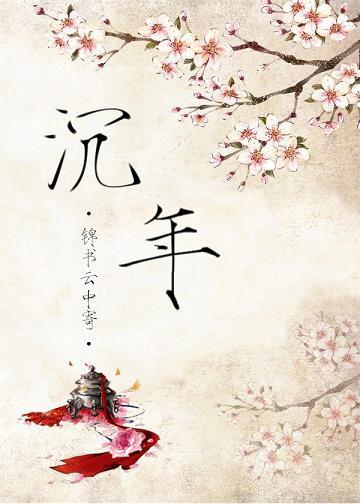 (盗墓笔记同人)[盗墓笔记]沉年[张起灵bg]-沉香