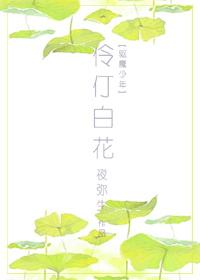 [驱魔少年]伶仃白花 作者:夜弥生