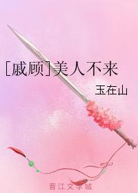 (逆水寒同人)[戚顾]美人不来