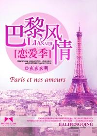 巴黎风情恋爱季
