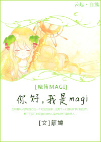 (魔笛同人)[魔笛magi]你好,我是magi