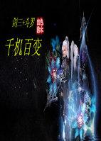 (综同人)剑三+斗罗 千机百变人