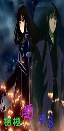 (犬夜叉同人)奈落的巫女大人-桔梗的穿越纪事