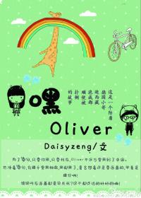 嘿oliver之德国小哥的爱情