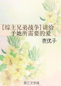 (综同人)[综主兄弟战争]请给予她所需要的爱