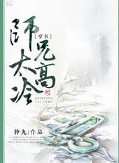 [穿书]师兄太高冷 作者:铃九