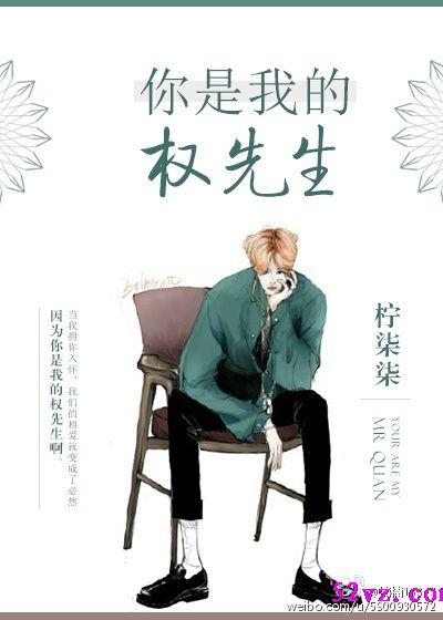 [韩娱gd]你是我的权先生 作者:柠柒柒