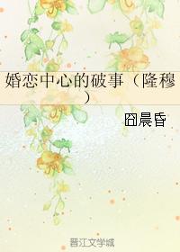 (圣斗士同人)婚恋中心的破事(隆穆)