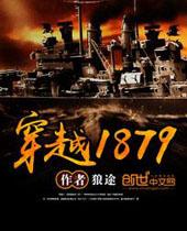 穿越1879