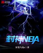 封神NBA
