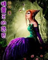 妖精王的新娘