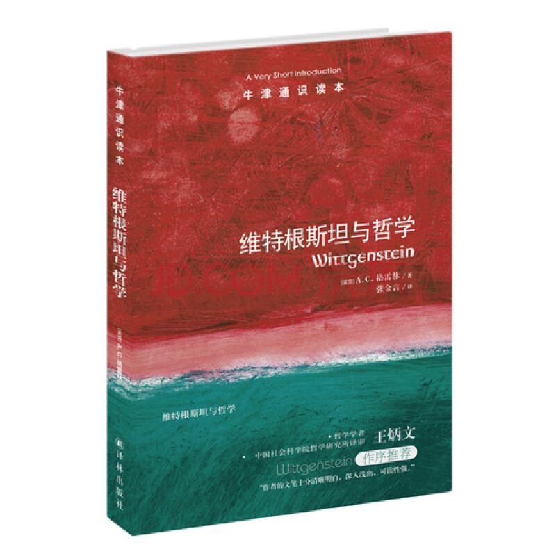 牛津通识读本:维特根斯坦与哲学