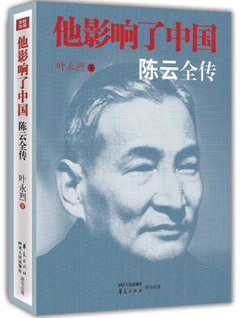 他影响了中国:陈云全传