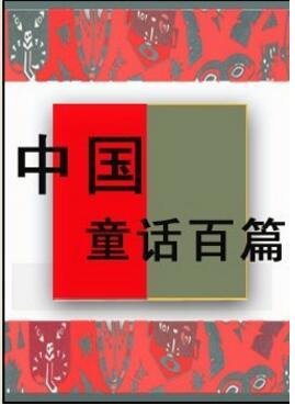 中国童话百篇