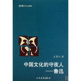 中国文化的守夜人:鲁迅