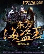 东方海盗王