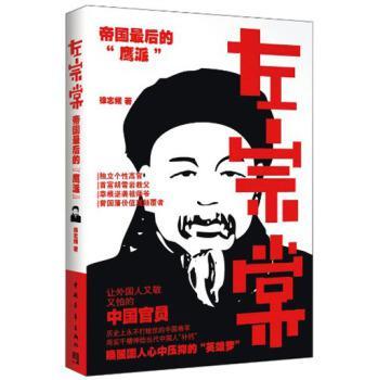 左宗棠:帝国最后的